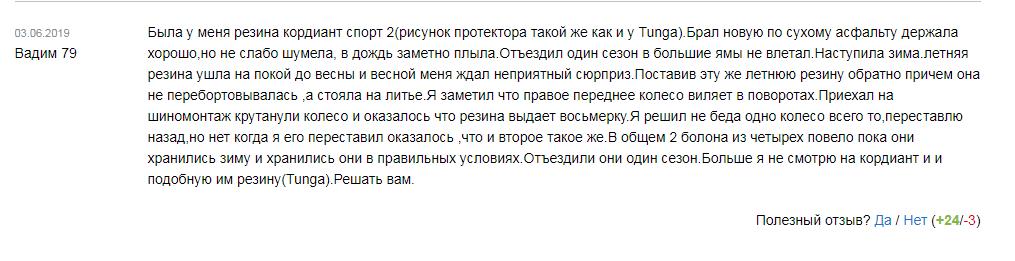 Вадим о Tunga Zodiak