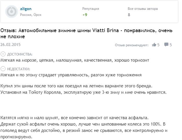 Шины Viatti Brina