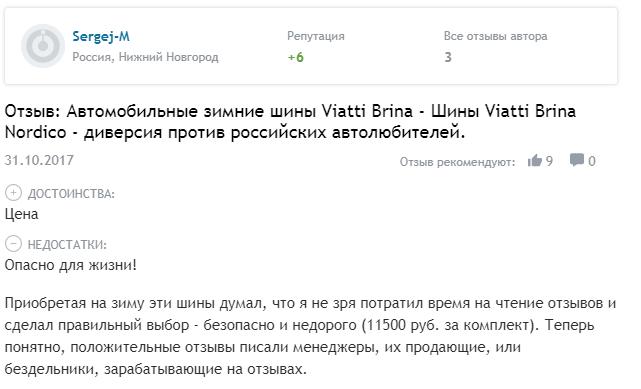 Резина Viatti Brina