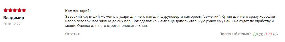 Владимир о Dewalt