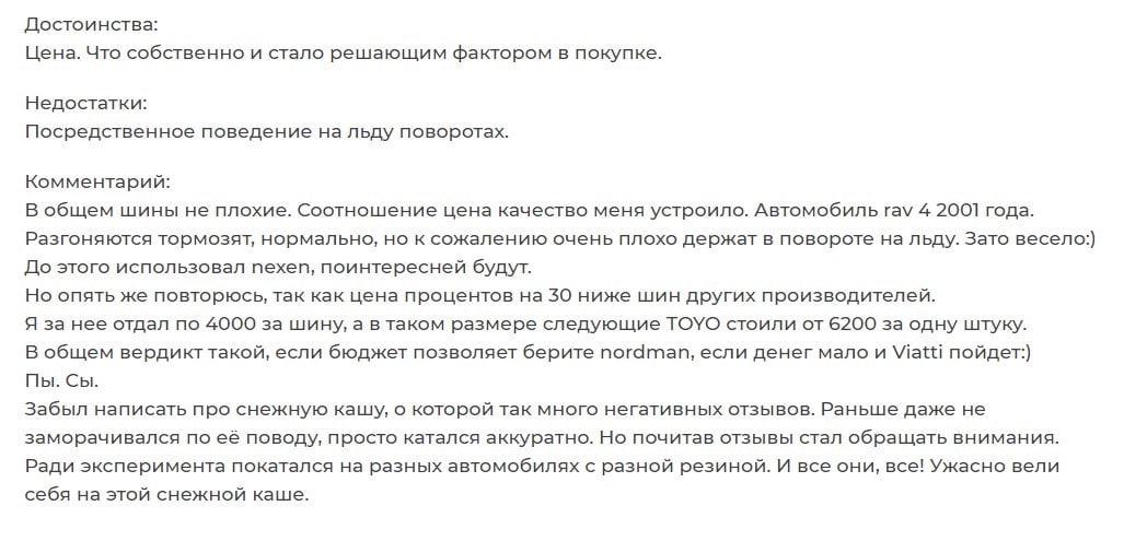 Отзыв на «Кама-502» на УАЗ