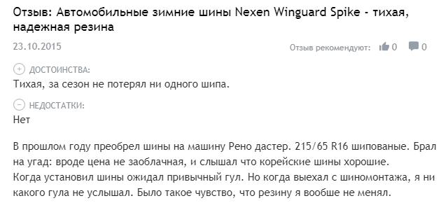 Мнение о покрышках Nexen Winguard Spike