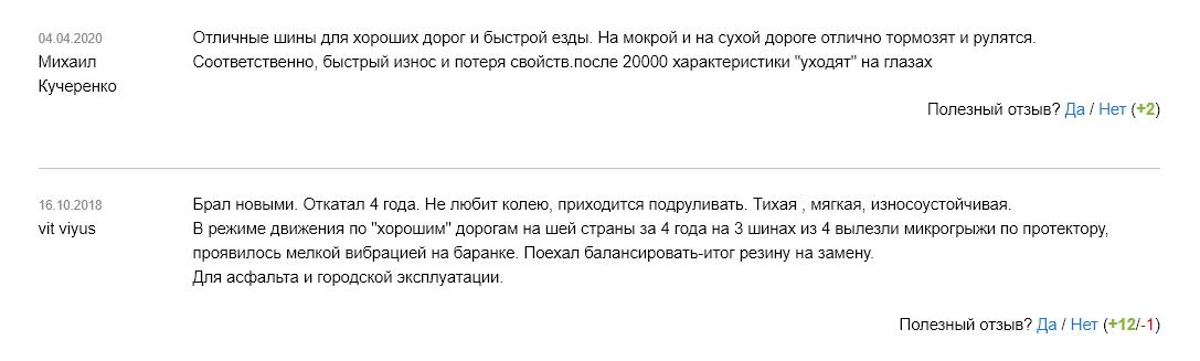 Отзывы о резине Kumho KU31
