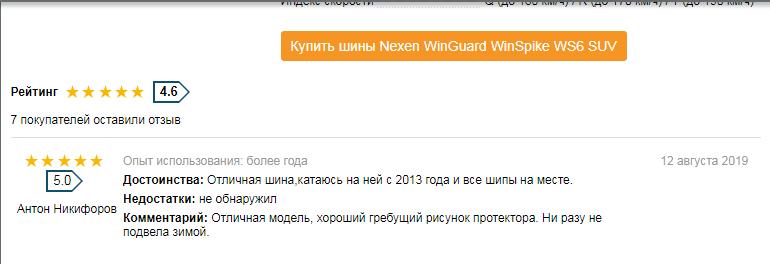 Достоинства Nexen Winguard WinSpike WS6 SUV