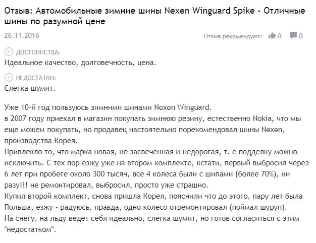 Комментарий про Nexen Winguard Spike