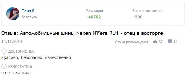 Мнение про Nexen NFera SU1