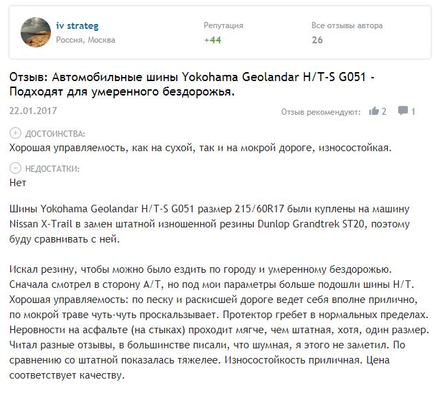 Мнение про Yokohama Geolandar H/T-S G051
