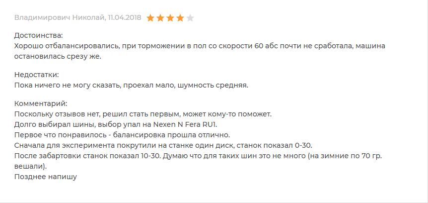 Отзыв про резину Nexen N Fera RU1