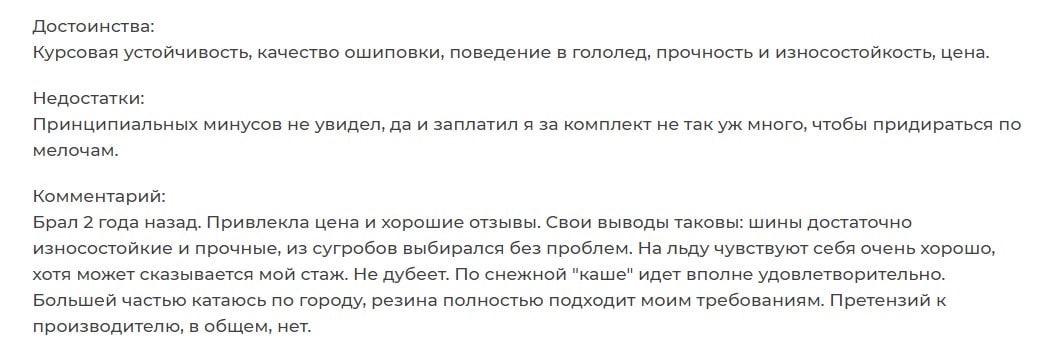 Комментарий про резину «Кама-502» на УАЗ