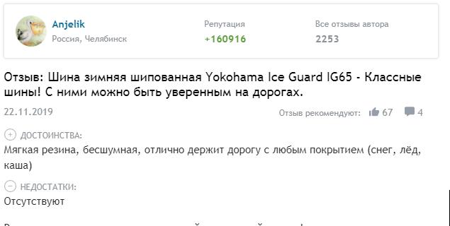 Мнение про Yokohama Ice Guard Ig65
