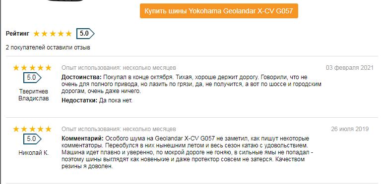 Отзыв на Yokohama Geolandar X-CV G057