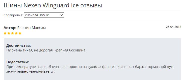 Плюсы и минусы резины Nexen Winguard Ice