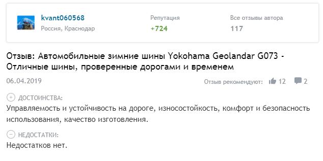Отзыв о резине Yokohama G073