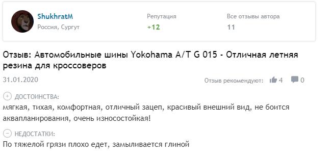 Отзыв о резине «Йокогама Геолендер g015»