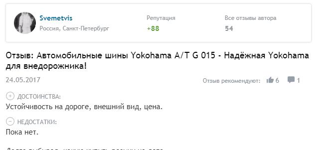 Отзыв о шинах «Йокогама g015»
