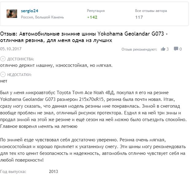 Отзыв о зимних шинах «Йокогама g073»