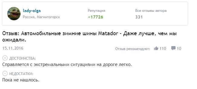 Отзыв о модели «Матадор»