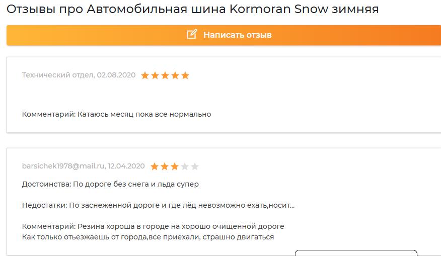 Отзывы о шинах Kormoran SUV Snow