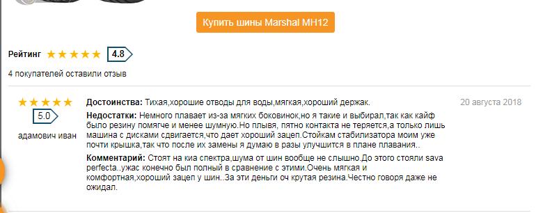 Отзывы о шинах «Маршал MH12»