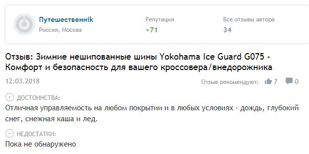 Отзывы о шинах Yokohama Ice Guard G075