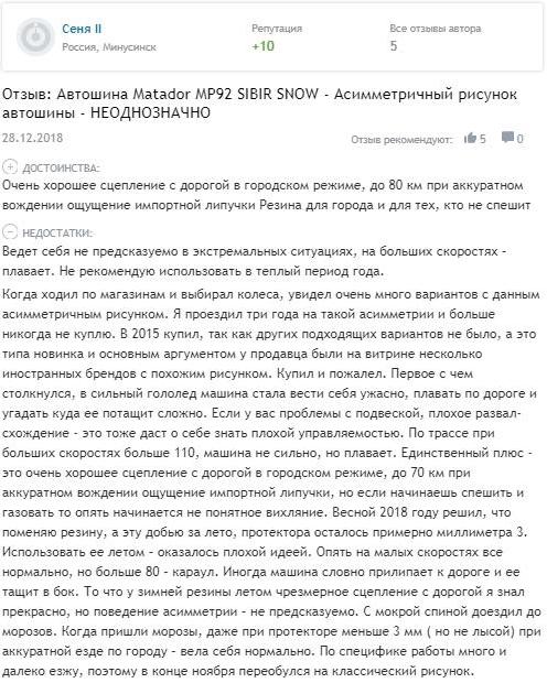 Отзывы о зимних шинах «Matador MP92 Sibir Snow»