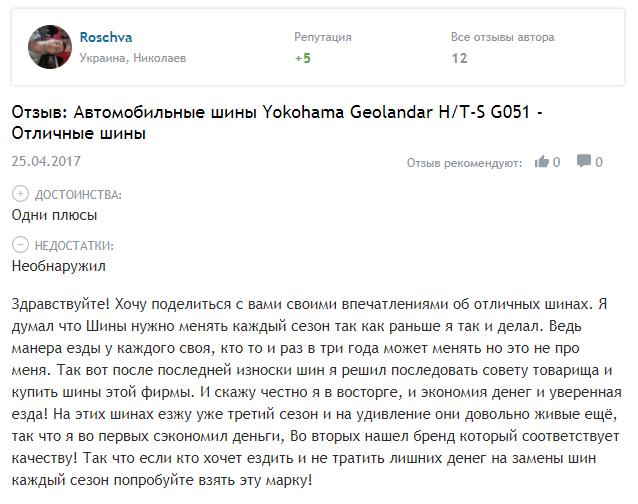 Шины «Йокогама Геолендер» отзывы владельцев