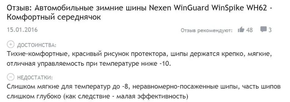 Плюсы и минусы Nexen Winguard Winspike WH62
