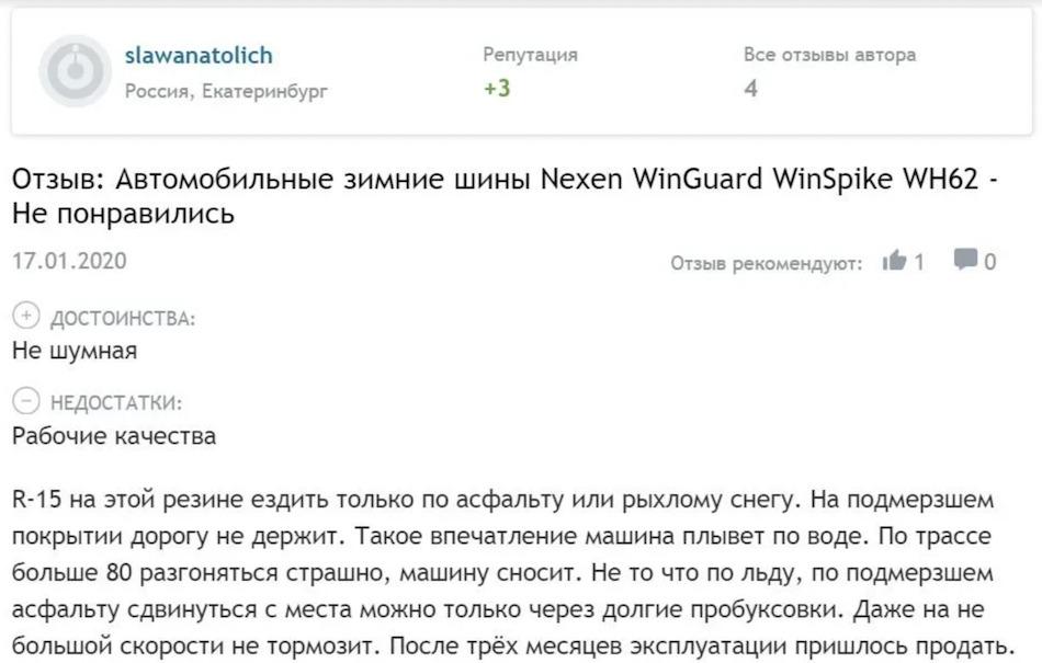 Недостатки Nexen Winguard Winspike WH62