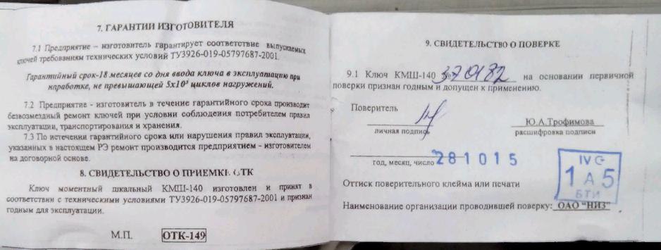 Динамометрический ключ КМШ-1400: инструкция