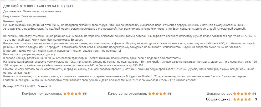 Дмитрий о шине «Лауфен» G-Fit EQ LK41