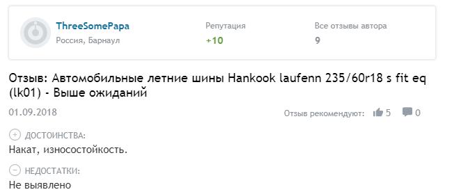 Отзыв автовладельца о бренде Laufenn S-Fit EQ LK01