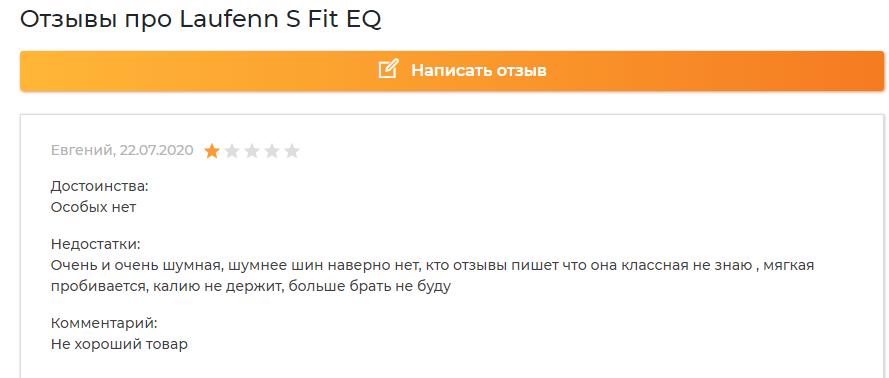 Отзыв о бренде Laufenn S-Fit EQ LK01