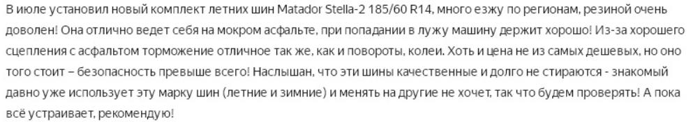 Отзыв о «Матадор МР-16 Стелла 2»