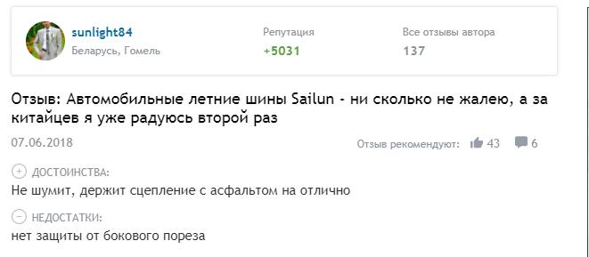 Отзыв о производителе шин Sailun