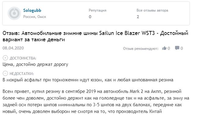 Отзыв о резине Sailun Ice Blazer WST3
