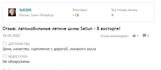 Отзыв о шинах бренда Sailun
