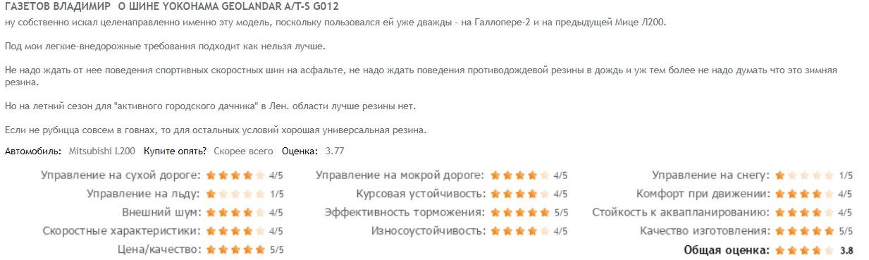 Отзыв о шинах «Йокогама Геолендер G012»