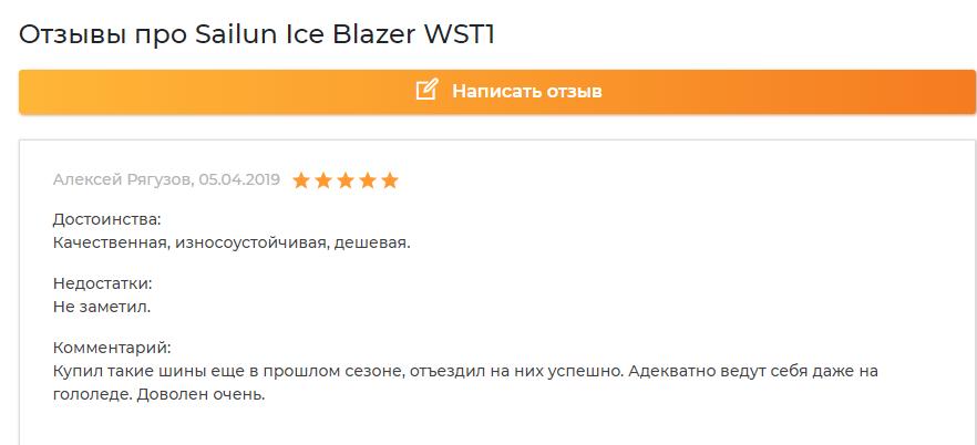 Отзыв о шинах Sailun Ice Blazer WST1