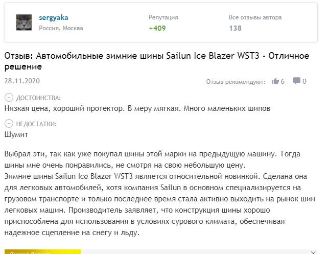 Отзыв о зимней резине Sailun Ice Blazer WST3