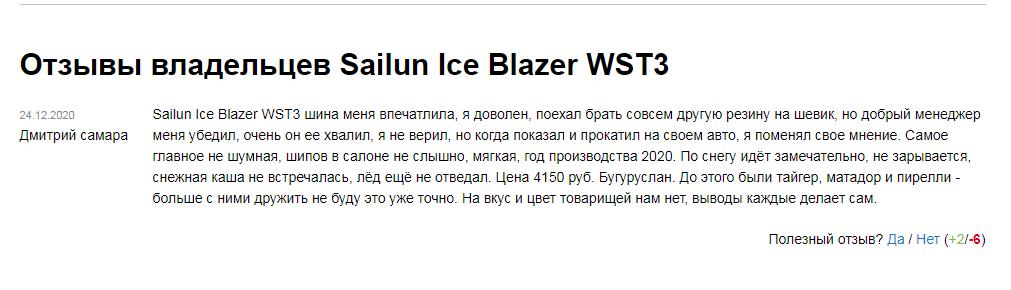 Отзыв о зимней резине «Сайлун Айс Блейзер ВСТ3»