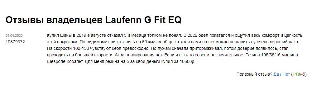 Отзыв владельца «Лауфен» G-Fit EQ LK41