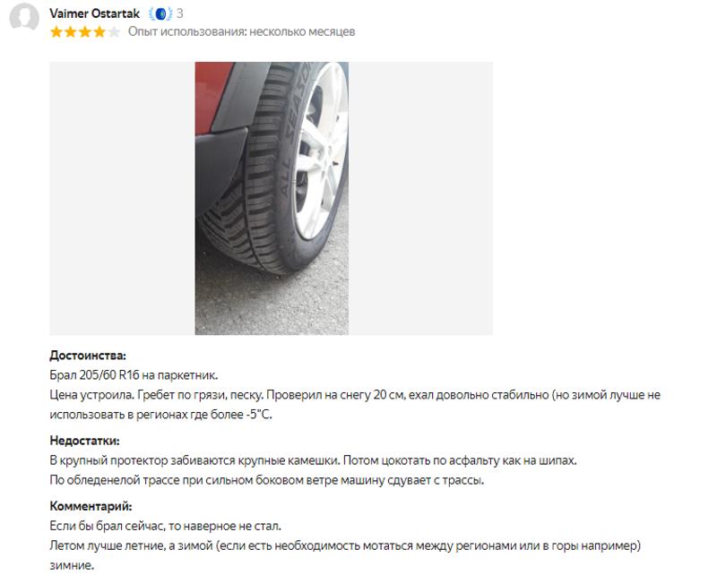 Отзывы автовладельцев о шинах Kormoran