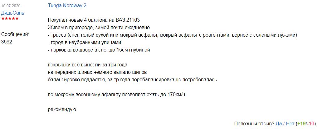 Отзывы эксплуатантов зимних шин «Тунга»