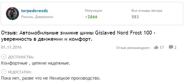 Отзывы на шины «Гиславед Норд Фрост» положительные