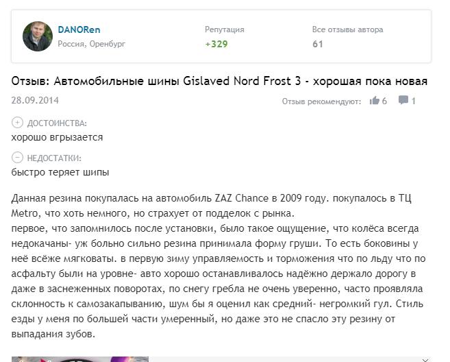 Отзывы на зимнюю резину Gislaved Nord Frost 3
