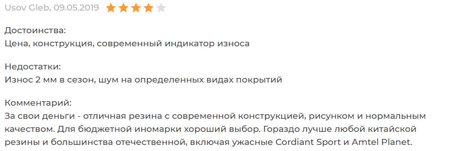 Отзывы о летних шинах «Кама»