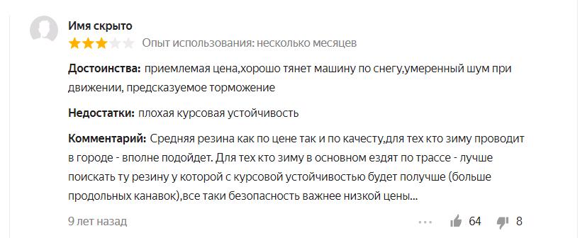 Отзывы о покрышках «Кама»
