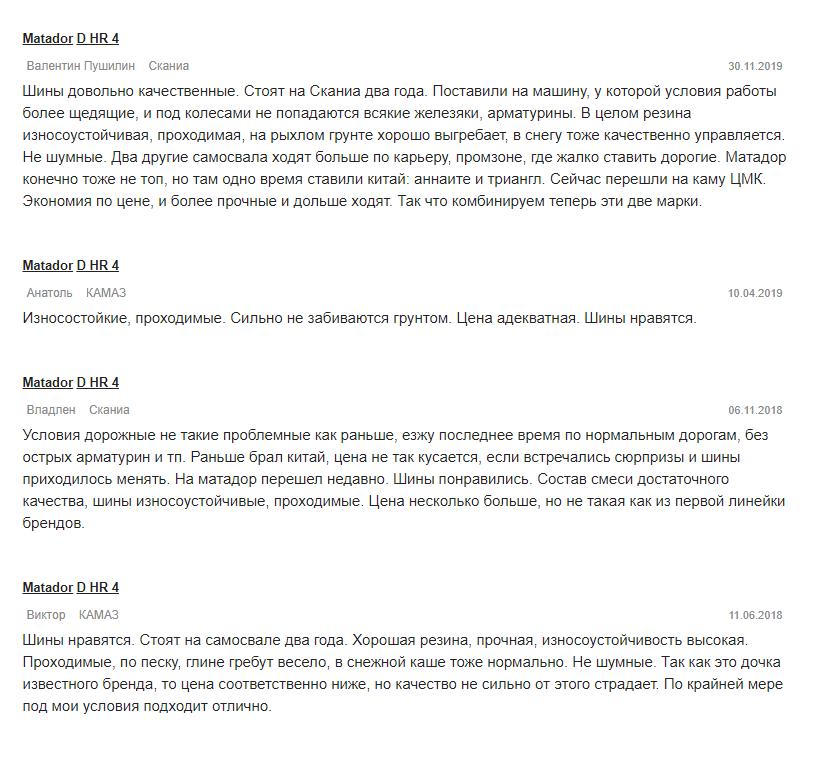 Отзывы о производителе грузовых шин «Матадор»