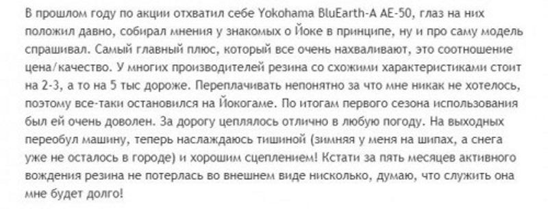 Отзывы о резине «Йокогама АЕ» 50