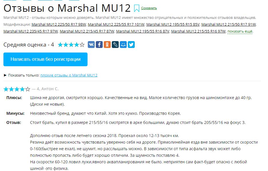 Отзывы о резине «Маршал» MU12